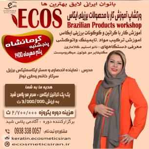 ورکشاپ کرمانشاه محصولات برزیلی ایکاس